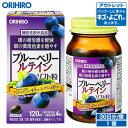 【アウトレット】 オリヒロ ブルーベリールテインソフト粒 120粒 30日分 機能性表示食品 orihiro