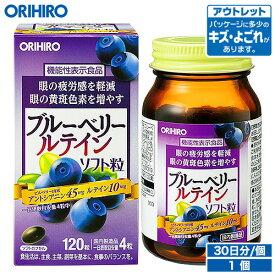 【アウトレット】 オリヒロ ブルーベリールテインソフト粒 120粒 30日分 機能性表示食品 orihiro / 在庫処分 訳あり 処分品 わけあり
