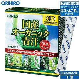 【アウトレット】 オリヒロ 国産オーガニック青汁 2g×30本入 orihiro