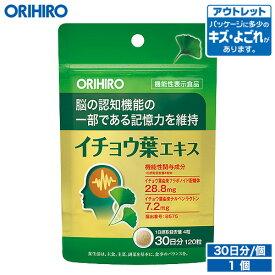 【アウトレット】 オリヒロ イチョウ葉エキス 120粒 機能性表示食品 30日分 orihiro