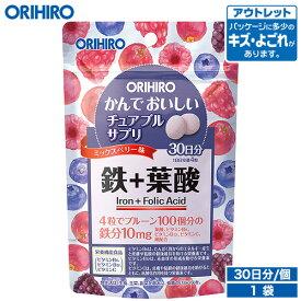 【アウトレット】 オリヒロ かんでおいしいチュアブルサプリ 鉄+葉酸 120粒 30日分 タブレット orihiro