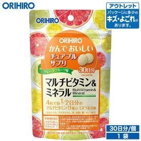 【アウトレット】 オリヒロ かんでおいしいチュアブルサプリ マルチビタミン&ミネラル 120粒 30日分 タブレット orihiro