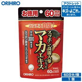 【アウトレット】 オリヒロ スッポン高麗人参の入ったマカエキス徳用 360粒 60日分 orihiro