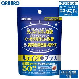 【アウトレット】 オリヒロ ルテインプラス 30粒 機能性表示食品 30日分 orihiro