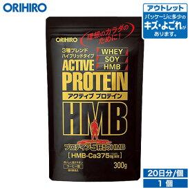 【何度も使える最大1000円クーポン】 【アウトレット】 オリヒロ アクティブプロテインHMB 300g 20杯分 コーヒー味 orihiro / 在庫処分 訳あり 処分品 わけあり