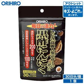 【何度も使える最大500円クーポン】 【アウトレット】 オリヒロ しじみ高麗人参セサミンの入った黒酢にんにく150粒 30日分 orihiro
