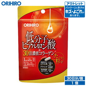 【アウトレット】 オリヒロ 低分子ヒアルロン酸+30倍濃密コラーゲン 30粒 30日分 orihiro / 在庫処分 訳あり 処分品 わけあり
