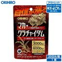 【アウトレット】 オリヒロ マカ・クラチャイダム 100粒 20日分 orihiro / 在庫処分 訳あり 処分品 わけあり セール価…