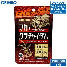 【アウトレット】 オリヒロ マカ・クラチャイダム 100粒 20日分 orihiro / 在庫処分 訳あり 処分品 わけあり セール価格 sale outlet セール アウトレット