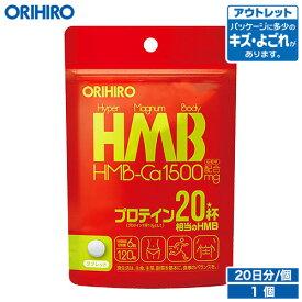 【アウトレット】 オリヒロ HMB 120粒 20日分 orihiro