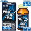 【アウトレット】 オリヒロ アルギニン1000+亜鉛 栄養機能食品 120粒 30日分 orihiro / 在庫処分 訳あり 処分品 わけ…