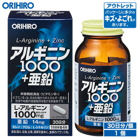 【アウトレット】 オリヒロ アルギニン1000+亜鉛 栄養機能食品 120粒 30日分 orihiro / 在庫処分 訳あり 処分品 わけあり