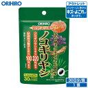 【アウトレット】 オリヒロ かぼちゃ種子クラチャイダム高麗人参の入ったノコギリヤシ 60粒 30日分 orihiro