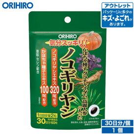 【全品ポイント最大4倍】 【アウトレット】 オリヒロ かぼちゃ種子クラチャイダム高麗人参の入ったノコギリヤシ 60粒 30日分 orihiro / 在庫処分 訳あり 処分品 わけあり