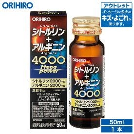【アウトレット】 オリヒロ シトルリン+アルギニン Mega Power 4000 ドリンク 50ml orihiro