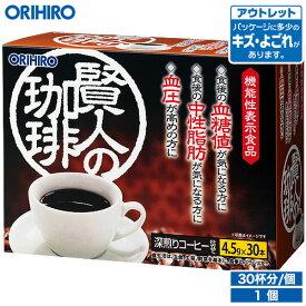 【アウトレット】 オリヒロ 賢人の珈琲 深入り コーヒー 仕立て 135g(4.5g×30本) 30杯分 orihiro / 在庫処分 訳あり 処分品 わけあり セール価格 sale outlet セール アウトレット