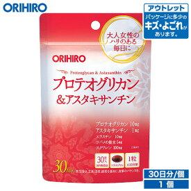 【アウトレット】 オリヒロ プロテオグリカン&アスタキサンチン 30粒 30日分 orihiro