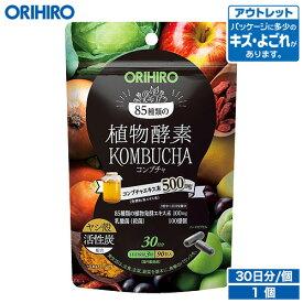 【アウトレット】 オリヒロ 植物酵素 コンブチャ 90粒 30日分 orihiro / 在庫処分 訳あり 処分品 わけあり
