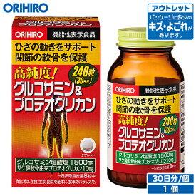 【アウトレット】 オリヒロ 高純度グルコサミン&プロテオグリカン 240粒 30日分 機能性表示食品 orihiro / 在庫処分 訳あり 処分品 わけあり セール価格 sale outlet セール アウトレット