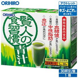 【アウトレット】 オリヒロ 賢人の食習慣青汁 5g×30本 orihiro / 在庫処分 訳あり 処分品 わけあり セール価格 sale outlet セール アウトレット