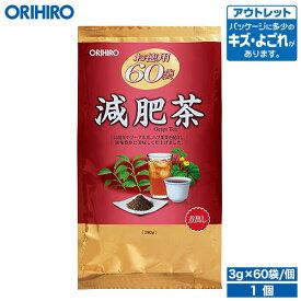 【アウトレット】 オリヒロ お徳用 減肥茶 3g×20袋×3袋 orihiro