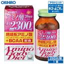 【アウトレット】 オリヒロ アミノボディダイエット粒 300粒 25日分 orihiro
