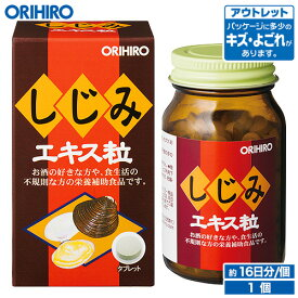【アウトレット】 オリヒロ しじみエキス 粒 60g 240g 約16日分 orihiro