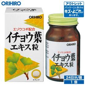 【アウトレット】 オリヒロ イチョウ葉エキス粒 240粒 24日分 orihiro