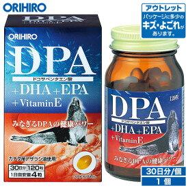 【店内全品ポイント5倍+3倍】 【アウトレット】 オリヒロ DPA+DHA+EPA カプセル 120粒 30日分 orihiro / 在庫処分 訳あり 処分品 わけあり