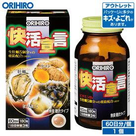 【店内全品ポイント5倍+3倍】 【アウトレット】 オリヒロ 快活宣言 180粒 60日分 orihiro / 在庫処分 訳あり 処分品 わけあり