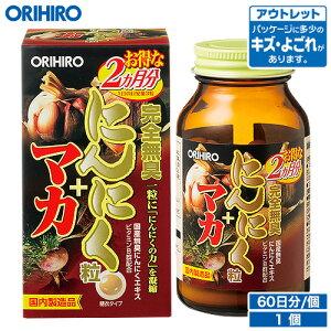 【アウトレット】 オリヒロ 完全無臭 にんにく粒+マカ 180粒 60日分 orihiro / 在庫処分 訳あり 処分品 わけあり