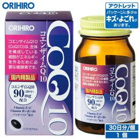 【アウトレット】 オリヒロ コエンザイム Q10 90粒 30日分 orihiro