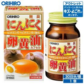 【アウトレット】 オリヒロ 無臭にんにく卵黄油 カプセル 90粒 30日分 orihiro / 在庫処分 訳あり 処分品 わけあり セール価格 sale outlet セール アウトレット