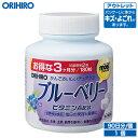 【アウトレット】 オリヒロ MOSTチュアブル ブルーベリー 180粒 90日分 orihiro