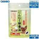 【アウトレット】 オリヒロ にんにく卵黄油 フックタイプ 60粒 20日分 orihiro / 在庫処分 訳あり 処分品 わけあり