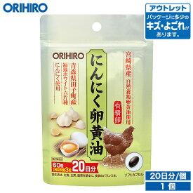 【何度も使える最大500円クーポン】 【アウトレット】 オリヒロ にんにく卵黄油 フックタイプ 60粒 20日分 orihiro