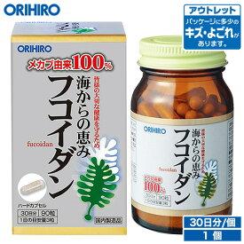 【アウトレット】 オリヒロ 海からの恵みフコイダン 90粒 30日分 orihiro