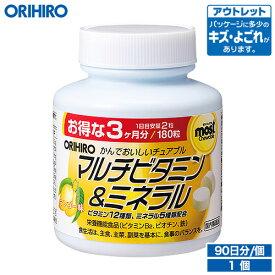 【アウトレット】 オリヒロ MOSTチュアブル マルチビタミン&ミネラル 180粒 90日分 orihiro
