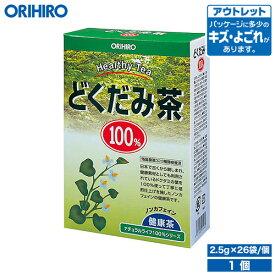 【アウトレット】 オリヒロ NLティー100% どくだみ茶 2.5g×26袋 orihiro