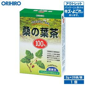【アウトレット】 オリヒロ NLティー100% 桑の葉茶 2.0g×26袋 orihiro / 在庫処分 訳あり 処分品 わけあり
