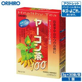 【アウトレット】 オリヒロ ヤーコン茶100 3g×30包 orihiro