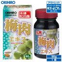 【アウトレット】 オリヒロ 梅肉エキス 90g 30日分 orihiro / 在庫処分 訳あり 処分品 わけあり