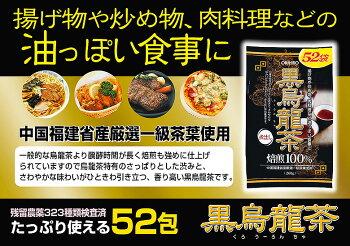 オリヒロ黒烏龍茶5g×52袋orihiro