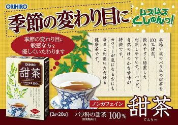オリヒロ甜茶2g×20包orihiro