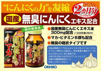 【最大500円クーポン配布中】【ポイント5倍】オリヒロ完全無臭にんにく粒+マカ180粒60日分orihiro