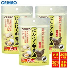 【定期購入20%OFF】 【メール便送料無料】 【1回で60日分お届け】 オリヒロ にんにく卵黄油 フックタイプ 60粒 20日分×3個 orihiro