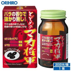 【アウトレット】 オリヒロ ハートヘルス とどめのマカ将軍カプセル 60粒 20日分 orihiro
