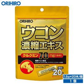 【アウトレット】 オリヒロ ウコン濃縮エキス顆粒 オレンジ風味 1.5g×20本 orihiro