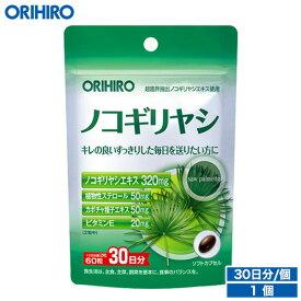 【何度も使える500円クーポン配布中】 【アウトレット】 オリヒロ PD ノコギリヤシ 60粒 30日分 orihiro