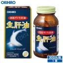 【アウトレット】 オリヒロ 生肝油 ソフトカプセル 180粒 30日分 orihiro